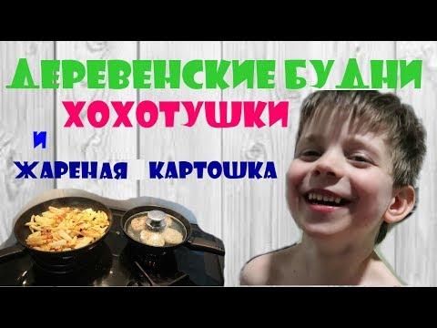 Деревенские будни / Жареная картошка / Ночные хохотушки / Аутизм