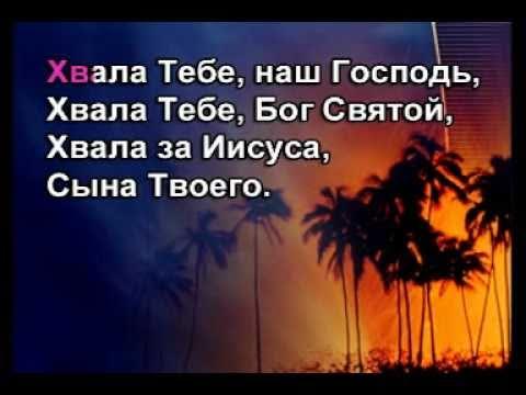 Христианские песни - Хвала Тебе, наш Господь