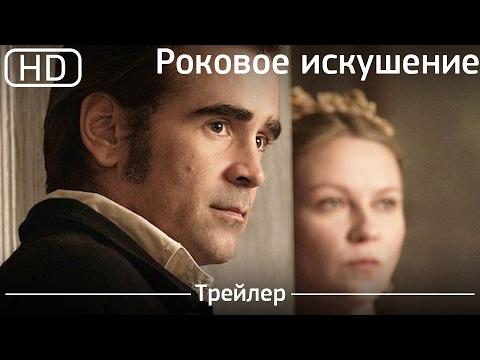 Роковое искушение (The Beguiled) 2017. Трейлер [1080p]