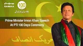 Prime Minister Imran Khan Full Speech At PTI 100 D