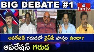 ఆపరేషన్ గరుడలో వైసీపీ హస్తం ఉందా.? | Debate On Operation Garuda #1 | hmtv News