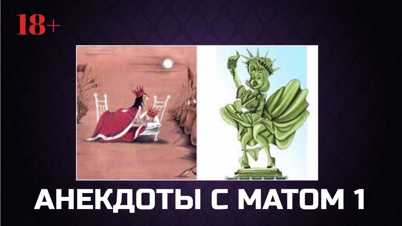 Видео Анекдоты Мат Скачать Бесплатно