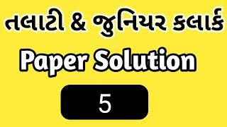 Talati exam date & syllabus 2019|Model Paper-5|Binsachivalay date and syllabus 2019|knowledge sathi