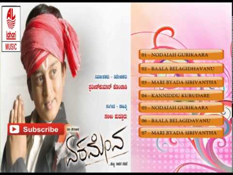 Kannada Old Songs | Ekameva Movie Songs Jukebox video