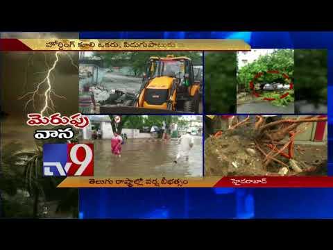 Sudden, Unseasonal Rain In Telugu States : 6 Dead - TV9