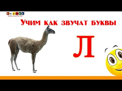 Учим как звучат буквы с Кругляшиком - Буква Л