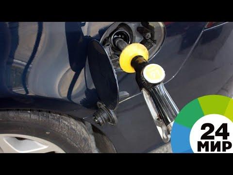 Бензин «кусается» – водители нервничают: почему в России дорожает топливо - МИР 24