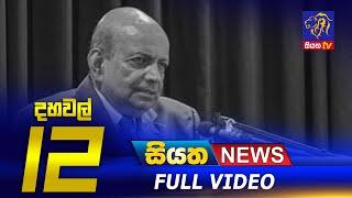 Siyatha News | 12.00 PM | 05 - 10 - 2021
