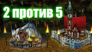 Двое против 5 в Warcraft 3