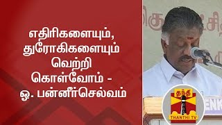 We will defeat Opponents & Traitors - O Panneerselvam | Thanthi TV