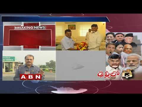 కాసేపట్లో ఢిల్లీ వెళ్లనున్న చంద్రబాబు | Opposition Parties to meet in Delhi today | Anti-BJP Front