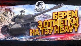 ✮БЕРЕМ 3 ОТМЕТКИ на T57 Heavy!✮Стримы с Near_You