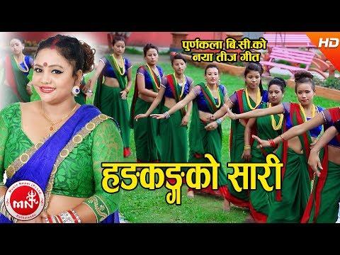 New Teej Song 2074   Hong Kong Ko Sari - Purnakala BC & Dipesh Dangi Ft. Rina Thapa & Lomus Sharma