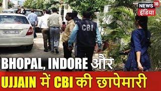 Bhopal, Indore और Ujjain में CBI की छापेमारी | PNB में धोखाधड़ी का मामला | News18 India