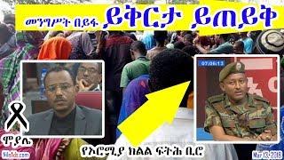 Ethiopia: ለሞያሌ ግድያ መንግሥት በይፋ ይቅርታ ይጠይቅ Moyale, Borana Oromia, Ethiopia - VOA