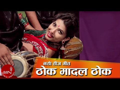 Thoka Madal Thoka Teej Song By Tejash Regmi And Shilu Bhattarai | Sumina Ghimire Hd video
