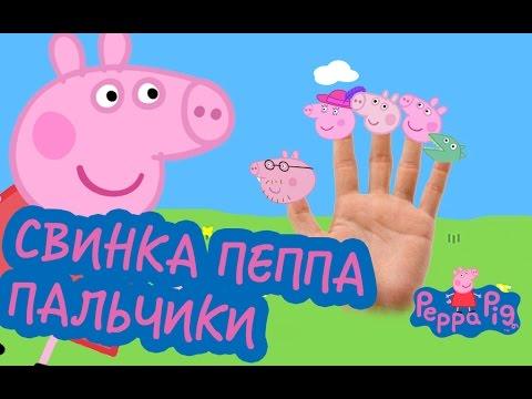 Свинка Пеппа пальчики, Учим пальчики, Семья пальчиков, Песенка пальчики на русском | Finger family