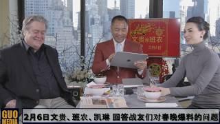 2019年2月6日郭文贵先生实时直播 文贵 班农 凯琳回答战友们对春晚爆料的问题