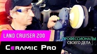 Защита внедорожника составами Ceramic Pro