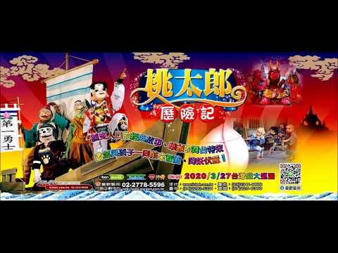【演出延期】日本飛行船劇團《桃太郎歷險記》_影音連結