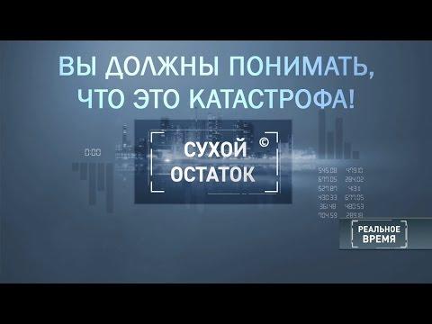 Юрий Пронько: Вы должны понимать, что это катастрофа! [Сухой остаток]