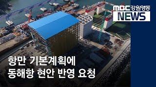 R]동해항 컨테이너 처리 능력 확보 요구