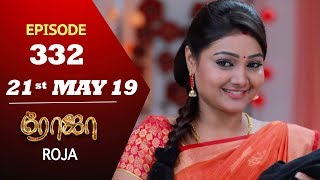 ROJA Serial | Episode 332 | 21st May 2019 | Priyanka | SibbuSuryan | SunTV Serial | Saregama TVShows