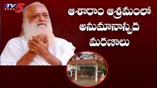 రేపిస్ట్ బాబా ఆస్తుల వివరాలు చూస్తే షాక్ అవుతారు..! | Asaram Bapu Property In Hyderabad