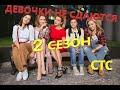 ДЕВОЧКИ НЕ СДАЮТСЯ 2 СЕЗОН ДАТА ВЫХОДА mp3
