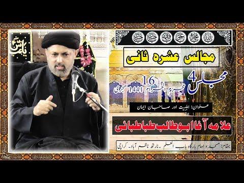 16th Muharram Majlis-e-Ashrah-e-Sani 2019 - Allama Abu Talib Tabatabai - Imam Bargah Babulilm