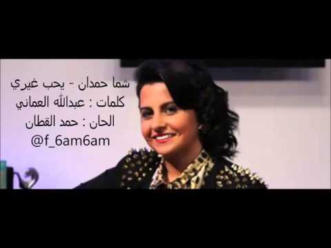 شمة حمدان يحب غيري 2,950 views