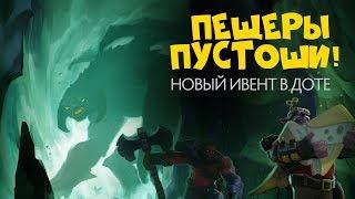 Новый ивент - Пещеры пустоши