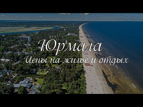 ЛАТВИЯ #3 | Юрмала. Цены на аренду жилья и отдых