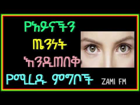 Foods for eye health-Zami Fm