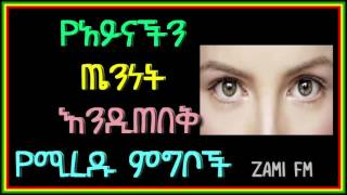 Foods used for healthy eyefrom  Zami Fm