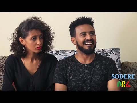 Brotherly Siserly Episode 4 -  - Ethiopian Comedy 2018