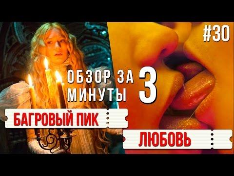 Багровый Пик и Любовь / Crimson Peak and Love  #30