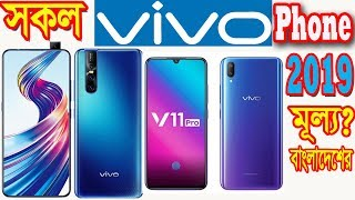 All Vivo Phone Update Price in Bangladesh in May 2019