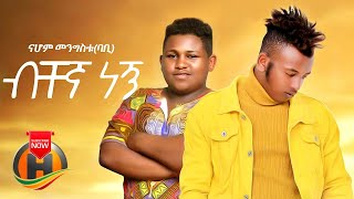 Nahom Mengistu - Bichegna Negn | ብቸኛ ነኝ - New Ethiopian Music 2020 (Official Video)
