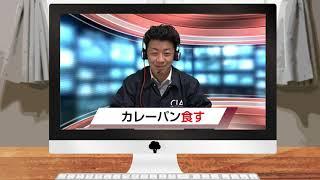 【FDNリモートニュース】梁川町、マザーヤマキのカレーパン