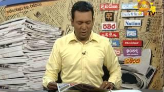Hiru TV Paththare Wisthare EP 788 | 2014-09-16