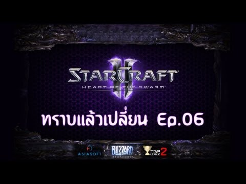 StarCraft II  Ep.6