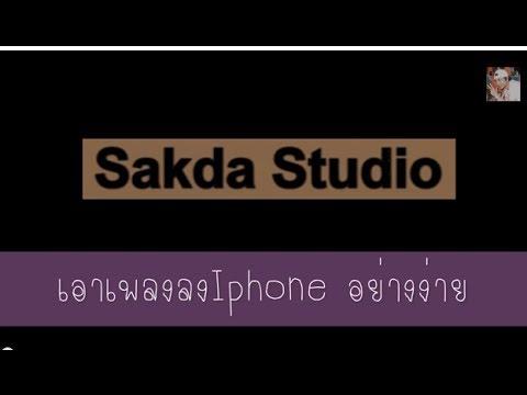 การเอาเพลงจากคอมลงiPhoneอย่างง่าย. เพลงลงไอโฟน