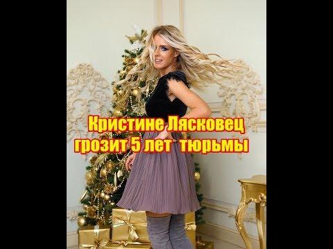 Кристине Лясковец грозит 5 лет тюрьмы. Новости дома2