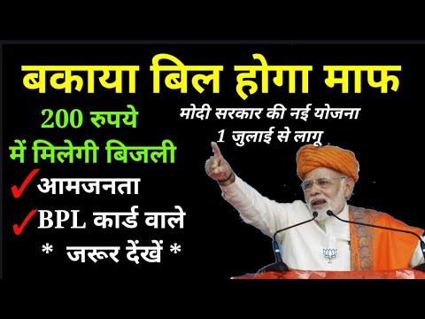 बकाया बिजली बिल माफ , सिर्फ 200 ₹ आएगा बिजली बिल। letest breaking news today electricity bill offer
