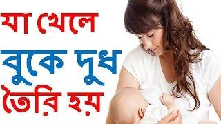 Download বুকের দুধ বৃদ্ধি পাবে কি খেলে | How to increase breast milk supply 3Gp Mp4