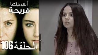 Asmeituha Fariha   اسميتها فريحة الحلقة 106