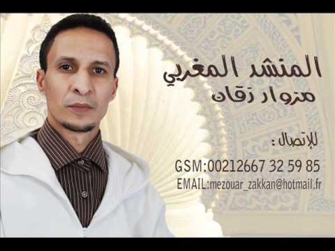 new 2012 Anachid islamiya Dinia Amdah Nabawiya MP3 - тунис 2012