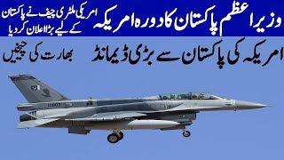 Pakistan PM Imran Khan visit Us and big announcement