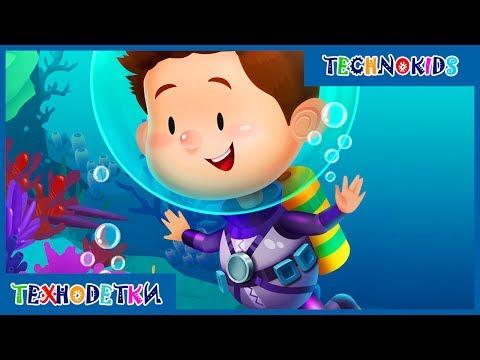 Подводный мир для детей * Обитатели океана * Развивающий мультик игра